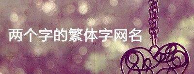 繁体字名字有哪些_WWW.QQYA.COM