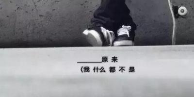 伤感带回忆的繁体字网名_WWW.QQYA.COM
