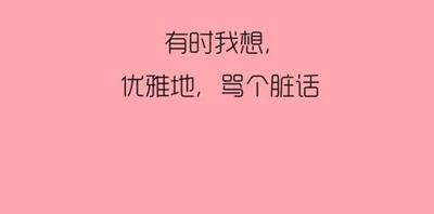 形容心情不好的繁体字个性网名_WWW.QQYA.COM