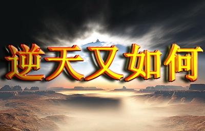 繁体字的男生霸气网名_WWW.QQYA.COM
