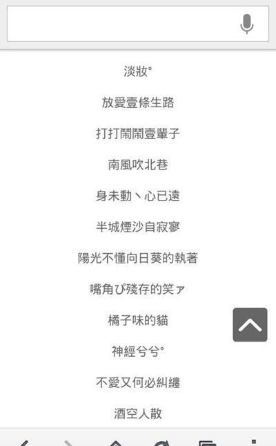 伤感的繁体字网名大全_WWW.QQYA.COM