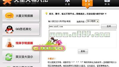 个性好看的火星文网名_WWW.QQYA.COM