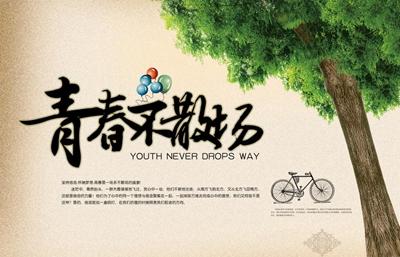带青春的微信昵称_WWW.QQYA.COM
