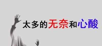 带点心酸的网名_WWW.QQYA.COM