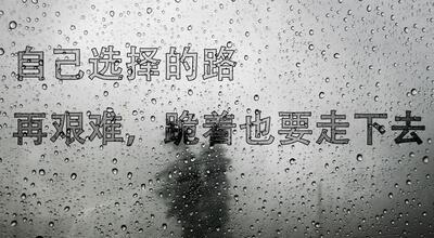 关于励志的网名_WWW.QQYA.COM