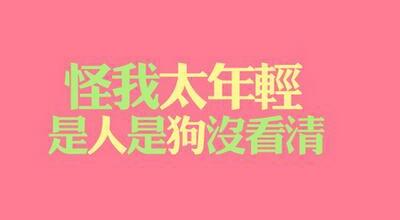 女生笔名高冷_WWW.QQYA.COM