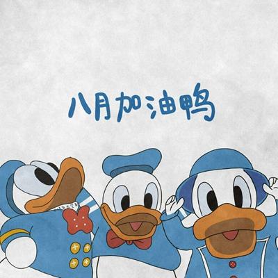 唐老鸭头像可爱高清图片_WWW.QQYA.COM