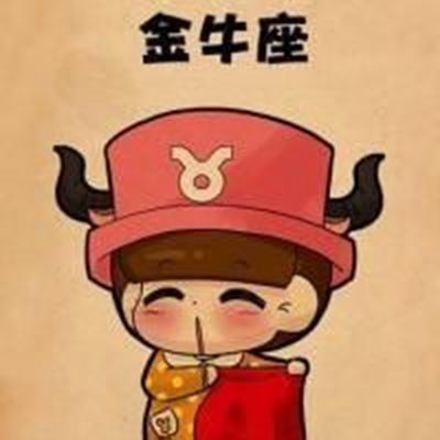 金牛座女生头像图片大全_WWW.QQYA.COM