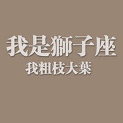 狮子座头像女生_WWW.QQYA.COM