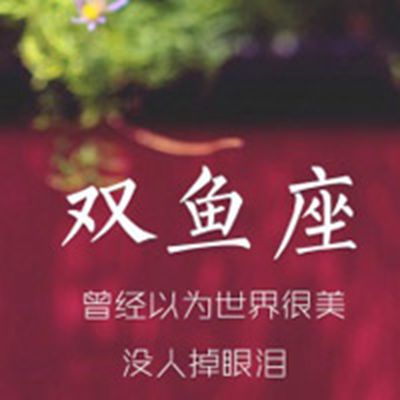 双鱼座头像_WWW.QQYA.COM