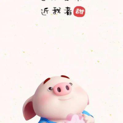 猪小屁图片头像_WWW.QQYA.COM
