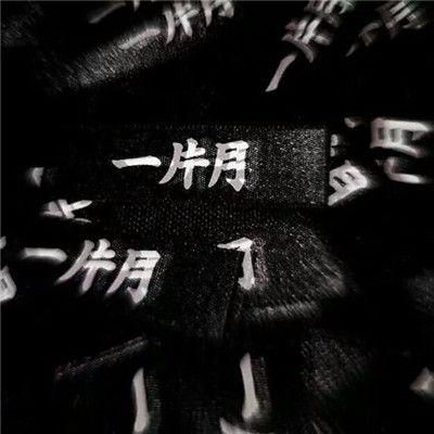 00后聊天群头像霸气超拽最新_WWW.QQYA.COM