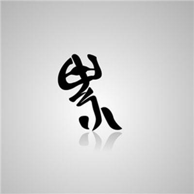 累的图片头像_WWW.QQYA.COM