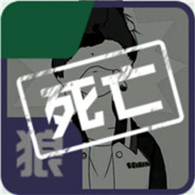 狼人杀个性死亡头像_WWW.QQYA.COM