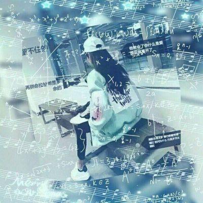 数学公式女生头像霸气_WWW.QQYA.COM