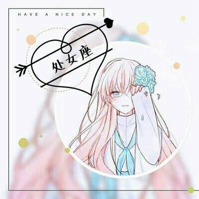 十二星座女生动漫图片头像_WWW.QQYA.COM