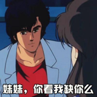 渣男动漫头像带字图片_WWW.QQYA.COM