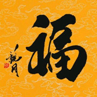 福字五福有趣头像_WWW.QQYA.COM