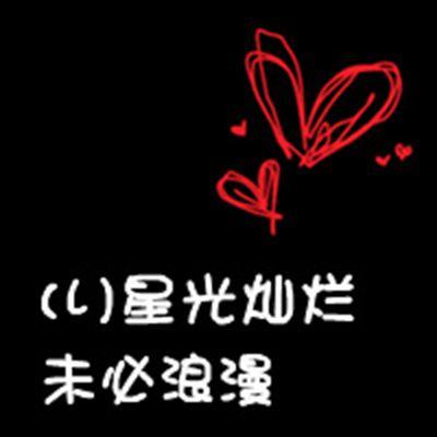 简简单单的纯文字情侣头像图片幸福的一对_WWW.QQYA.COM