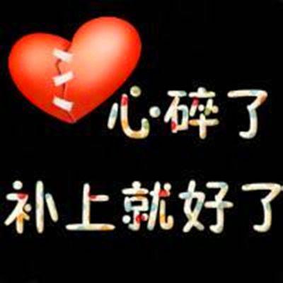 心碎的头像图片大全_WWW.QQYA.COM