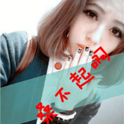 qq超拽女汉子带字头像图片_WWW.QQYA.COM