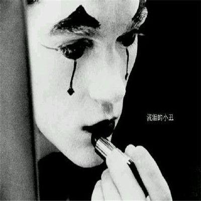 孤独伤感哭泣小丑图片头像_WWW.QQYA.COM