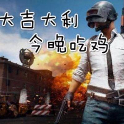 吃鸡霸气头像图片大全_WWW.QQYA.COM