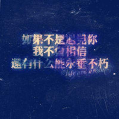 适合微信用的纯文字头像_WWW.QQYA.COM