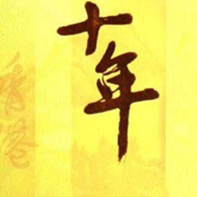十年纯文字头像_WWW.QQYA.COM