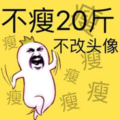 不瘦二十斤不换微信头像_WWW.QQYA.COM