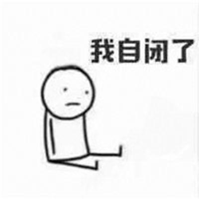 自闭悲伤的头像图片大全_WWW.QQYA.COM