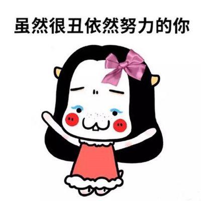 丑萌头像图片大全_WWW.QQYA.COM