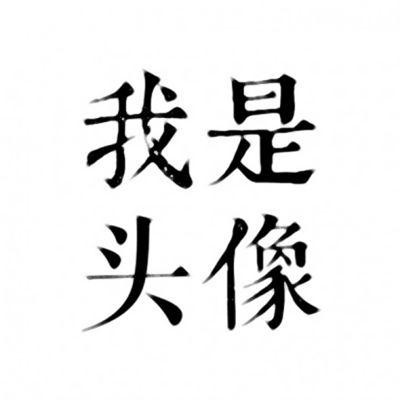 超高清个性好看4个字头像图片_WWW.QQYA.COM
