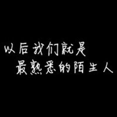 一句话的纯文字个性微信头像图片_WWW.QQYA.COM