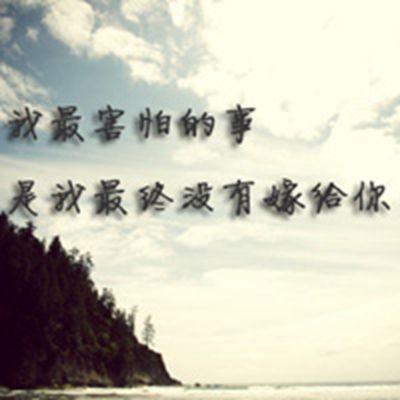 微信头像图片大全风景带字字款_WWW.QQYA.COM