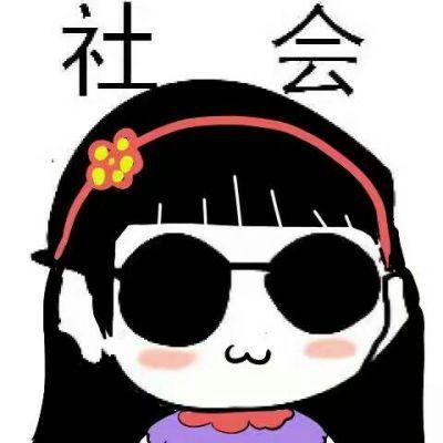 社会人头像图片大全_WWW.QQYA.COM