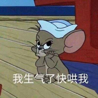 猫和老鼠带字搞笑图片头像_WWW.QQYA.COM