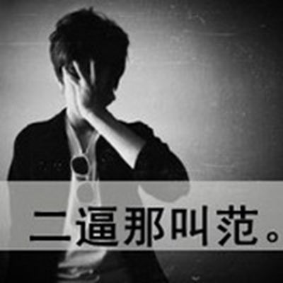 理解、信任、宽容、默契带字男生头像大全_WWW.QQYA.COM