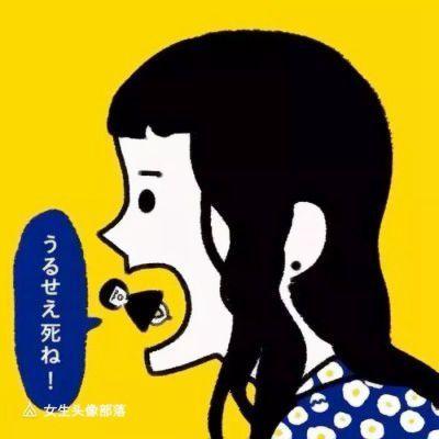 微信搞怪笑死人头像_WWW.QQYA.COM