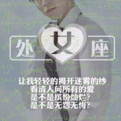 12星座头像男生带公式_WWW.QQYA.COM