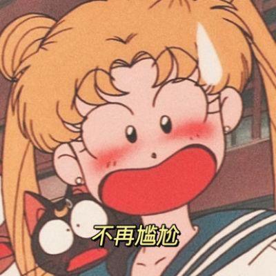 可爱美少女战士表情包头像图片大全_WWW.QQYA.COM