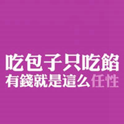 任性qq文字头像_WWW.QQYA.COM