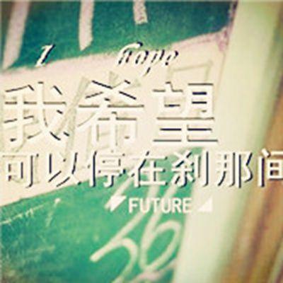关于我希望的文字头像图片_WWW.QQYA.COM