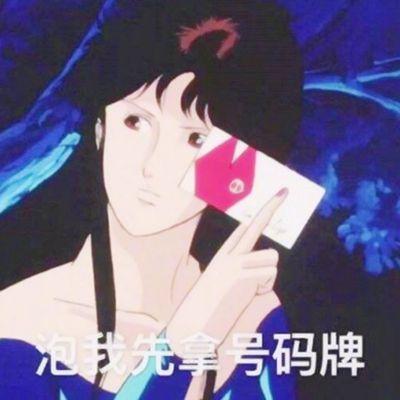渣女头像大全_WWW.QQYA.COM