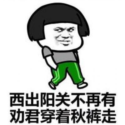 需要穿秋裤搞笑图片头像_WWW.QQYA.COM