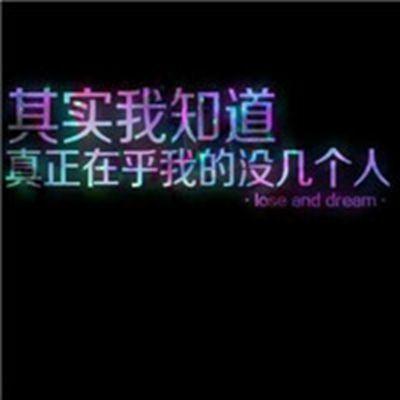 意境伤感文字头像_WWW.QQYA.COM