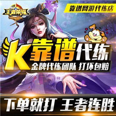 王者荣耀代练头像图片_WWW.QQYA.COM