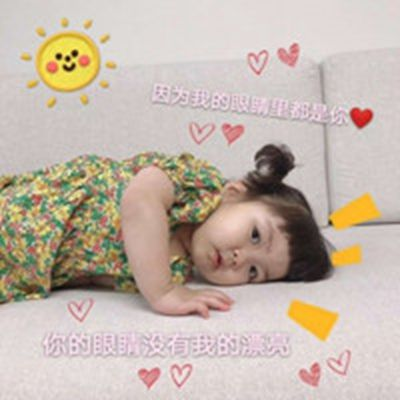 可爱小孩超萌头像_WWW.QQYA.COM