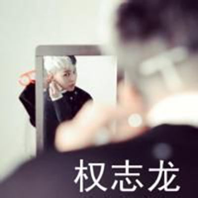 权志龙霸气头像_WWW.QQYA.COM