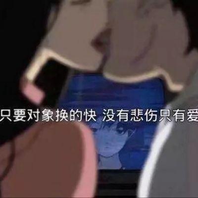 渣男专用头像_WWW.QQYA.COM
